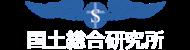 国土総合研究所 National Real Estate Research Institute Co., Ltd.